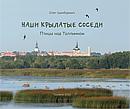 """Книга """"Наши крылатые соседи"""""""